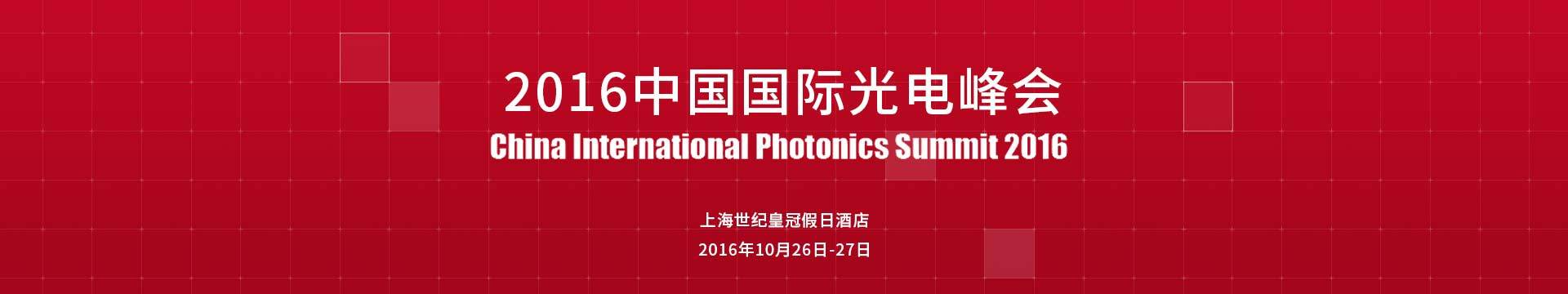2016中国国际光电峰会
