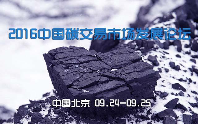 2016中国碳交易市场发展论坛