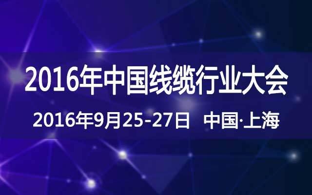 2016年中国线缆行业大会