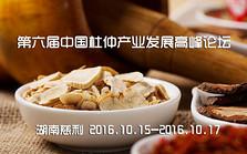 2016第六届中国杜仲产业发展高峰论坛