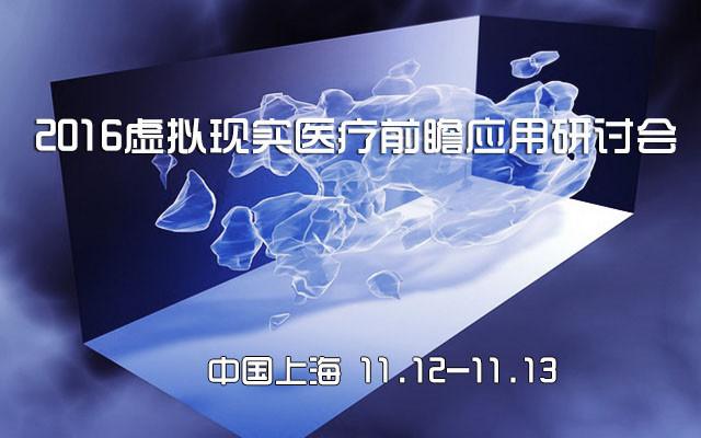 2016虚拟现实医疗前瞻应用研讨会