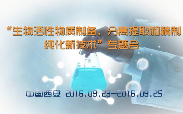 """""""生物活性物质制备、分离提取和精制纯化新技术""""专题会"""