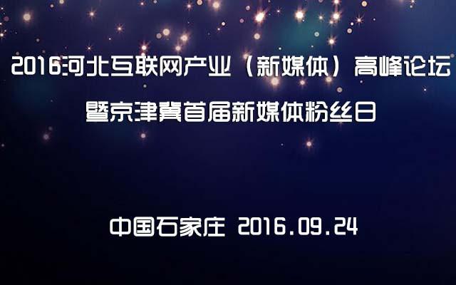 2016河北互联网产业(新媒体)高峰论坛暨京津冀首届新媒体粉丝日