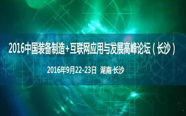 2016中国装备制造+互联网应用与发展高峰论坛(长沙)