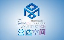 2016第四届中国营造空间设计峰会