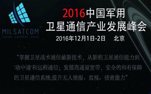2016中国军用卫星通信产业发展峰会