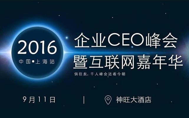 2016企业CEO峰会(上海站)暨互联网嘉年华