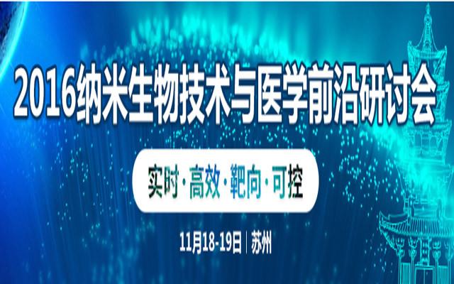 2016纳米生物技术与医学前沿研讨会