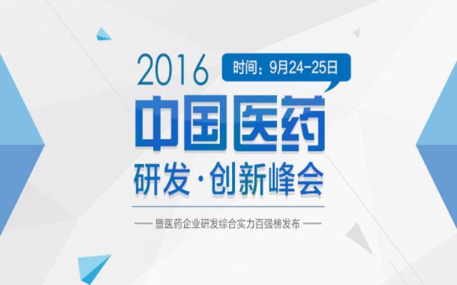 2016中国医药研发·创新峰会