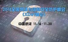 2016全国网络与信息安全防护峰会(XDef峰会)