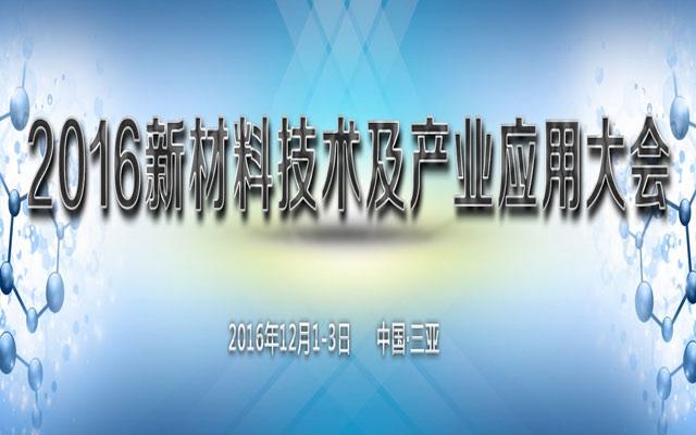 2016新材料技术及应用大会