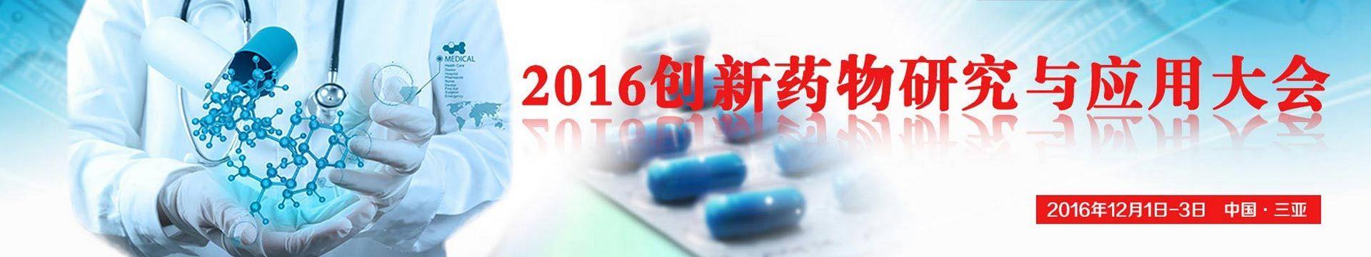 2016创新药物研究与应用大会