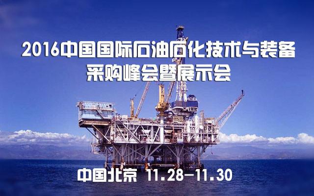 2016中国国际石油石化技术与装备采购峰会暨展示会