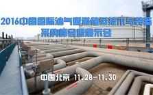 2016中国国际油气管道储运技术与装备采购峰会暨展示会