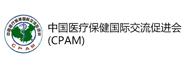 中国医疗保健国际交流促进会(CPAM)
