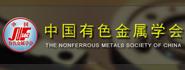 中国有色金属学会
