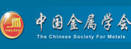 中国金属学会