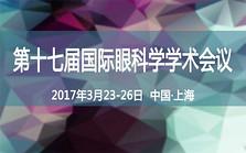 第十七届国际眼科学学术会议