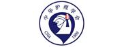 中华护理学会