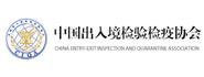 中国出入境检验检疫协会