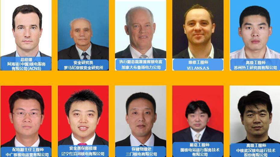第三届国际核电运维大会暨第二届核电海盐峰会