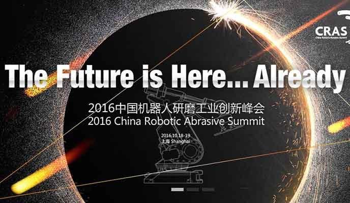 2016中国机器人研磨工业创新峰会