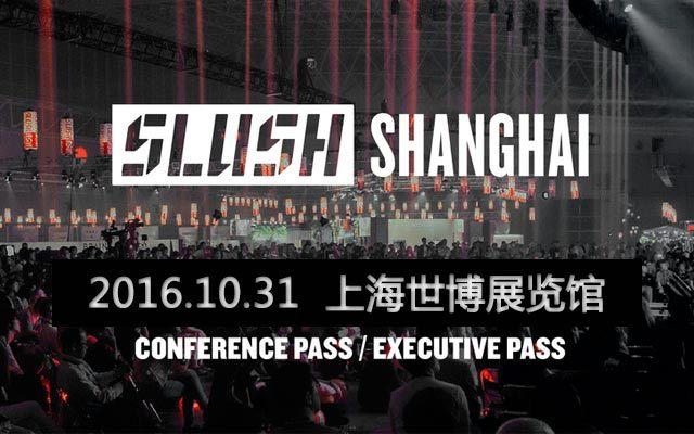 2016 Slush 上海国际创投大会 (Slush Shanghai)