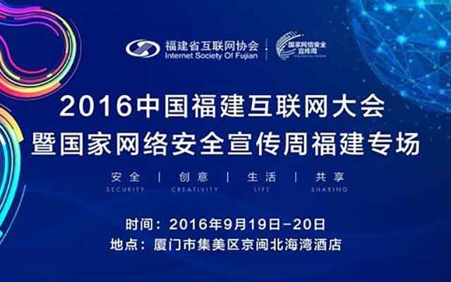 2016 中国福建互联网大会