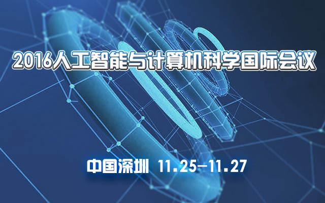 2016人工智能与计算机科学国际会议