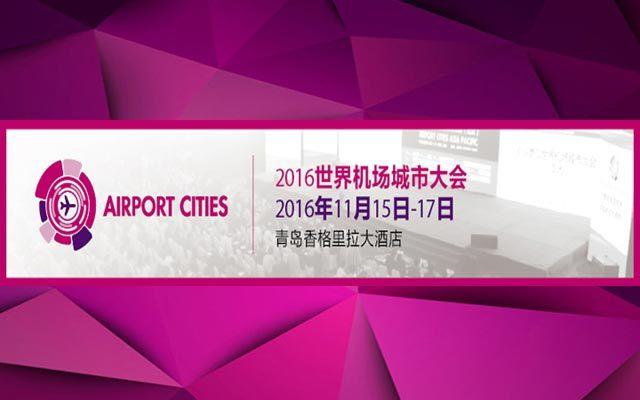 2016 世界机场城市大会