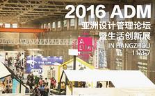 2016亚洲设计管理论坛&生活创新展(2016 ADM )