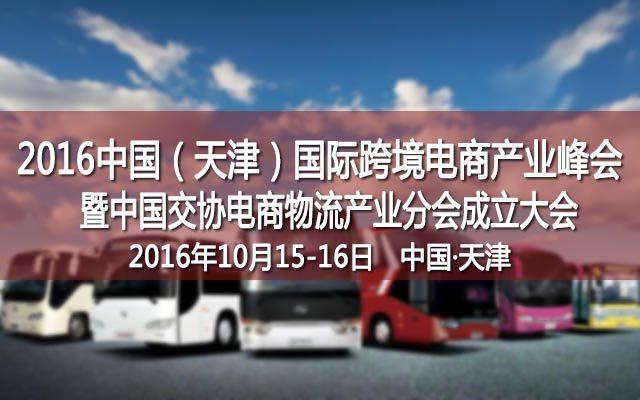 2016中国(天津)国际跨境电商产业峰会