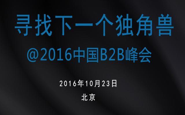 2016中国B2B峰会