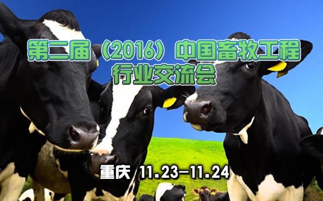 第二届(2016)中国畜牧工程行业交流会
