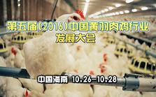 第五届(2016)中国黄羽肉鸡行业发展大会