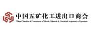 中国五矿化工进出口商会
