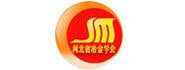 河北省冶金学会