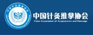 中国针灸推拿协会