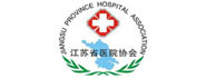 江苏省医院协会