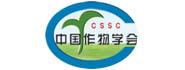 中国作物学会