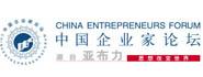 亚布力中国企业家论坛