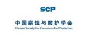 中国腐蚀与防护学会