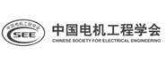 中国电机工程学会