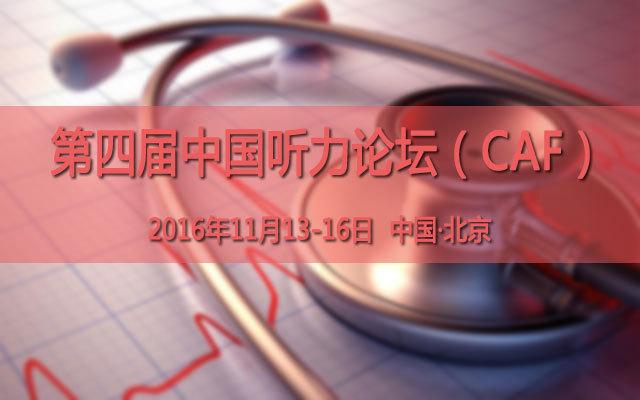 第四届中国听力论坛(CAF)