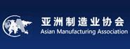 亚洲制造业协会