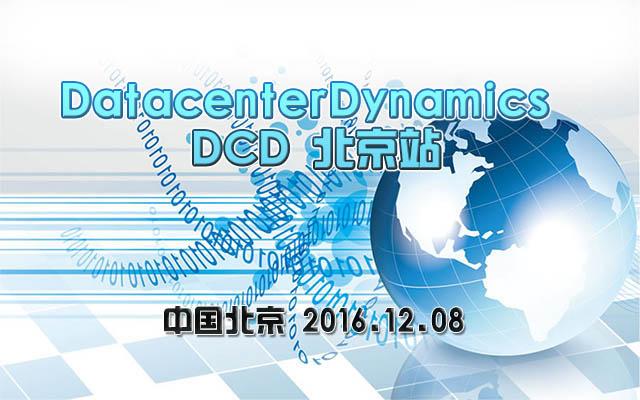 DatacenterDynamics DCD 北京站