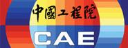 中国工程院化工