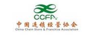 中国连锁经营协会(CCFA)