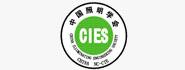 中国照明学会