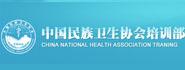 中国民族卫生协会培训部